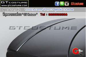 ชุดแต่งรอบคัน TOYOTA Camry ปี 2013 ชุดแต่ง LX Mode 9