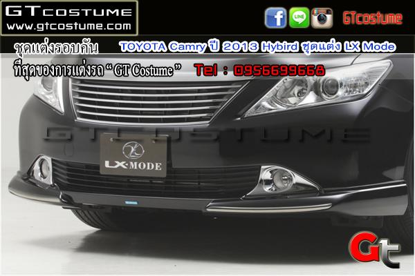 แต่งรถ TOYOTA Camry ปี 2013 Hybrid ชุดแต่ง LX Mode