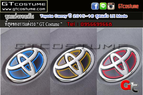แต่งรถ TOYOTA Camry ปี 2015-2016 ชุดแต่ง LX Mode