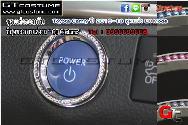 ชุดแต่งรอบคัน Toyota Camry ปี 2015-18 ชุดแต่ง LX Mode 9