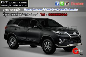 ชุดแต่งรอบคัน Toyota Fortuner ปี 2015-16 ชุดแต่ง Amotriz 1