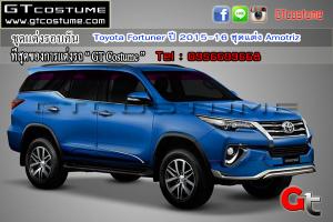 ชุดแต่งรอบคัน Toyota Fortuner ปี 2015-16 ชุดแต่ง Amotriz 3
