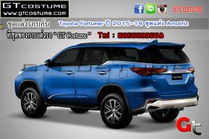 ชุดแต่งรอบคัน Toyota Fortuner ปี 2015-16 ชุดแต่ง Amotriz 4