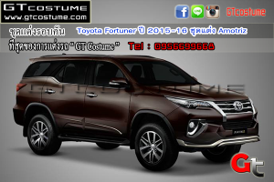 ชุดแต่งรอบคัน Toyota Fortuner ปี 2015-16 ชุดแต่ง Amotriz 5