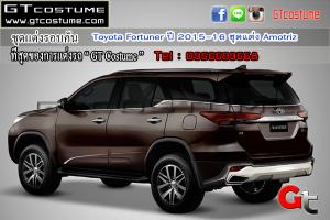 ชุดแต่งรอบคัน Toyota Fortuner ปี 2015-16 ชุดแต่ง Amotriz 6