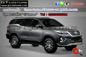 ชุดแต่งรอบคัน Toyota Fortuner ปี 2015-16 ชุดแต่ง Amotriz 7