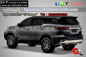 ชุดแต่งรอบคัน Toyota Fortuner ปี 2015-16 ชุดแต่ง Amotriz 8