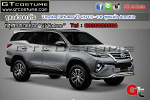ชุดแต่งรอบคัน Toyota Fortuner ปี 2015-16 ชุดแต่ง Amotriz 9