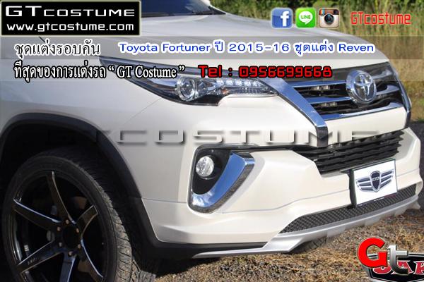 แต่งรถ TOYOTA Fortuner ปี 2015-2016 ชุดแต่ง Reven