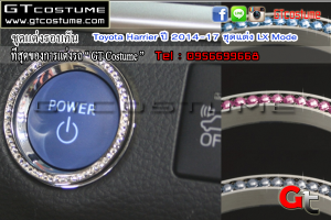 ชุดแต่งรอบคัน Toyota Harrier ปี 2014-17 ชุดแต่ง LX Mode 13