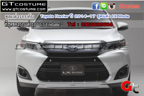 ชุดแต่งรอบคัน Toyota Harrier ปี 2014-17 ชุดแต่ง LX Mode 2