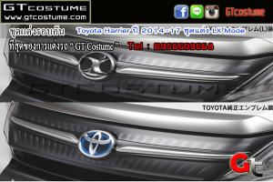 ชุดแต่งรอบคัน Toyota Harrier ปี 2014-17 ชุดแต่ง LX Mode 4
