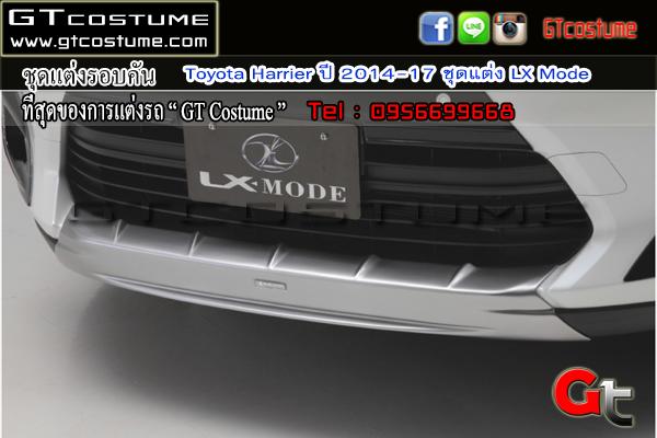 ชุดแต่งรอบคัน Toyota Harrier ปี 2014-17 ชุดแต่ง LX Mode 5