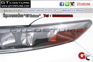 ชุดแต่งรอบคัน Toyota Harrier ปี 2014-17 ชุดแต่ง LX Mode 8