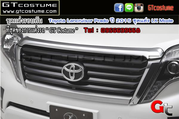 แต่งรถ TOYOTA Lancruisor Prado ปี 2015 ชุดแต่ง LX Mode