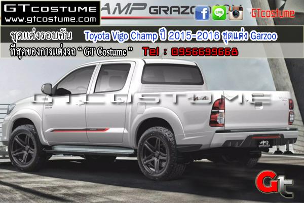 แต่งรถ TOYOTA Vigo Champ 2015-2016 ชุดแต่ง Garzoo