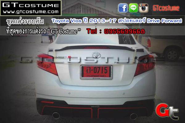 แต่งรถ TOYOTA Vios 2013-2017 สปอยเลอร์ Drive Forward