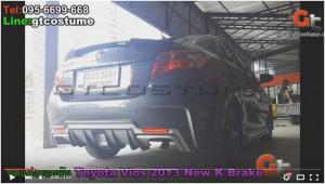 ชุดแต่งรอบคัน Toyota Vios 2013-17 ชุดแต่ง New K Brake คันแรกของประเทศ 10