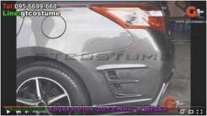 ชุดแต่งรอบคัน Toyota Vios 2013-17 ชุดแต่ง New K Brake คันแรกของประเทศ 12