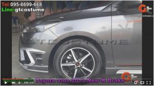 ชุดแต่งรอบคัน Toyota Vios 2013-17 ชุดแต่ง New K Brake คันแรกของประเทศ 13