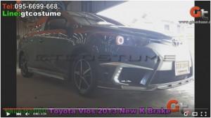 ชุดแต่งรอบคัน Toyota Vios 2013-17 ชุดแต่ง New K Brake คันแรกของประเทศ 14