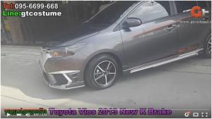 ชุดแต่งรอบคัน Toyota Vios 2013-17 ชุดแต่ง New K Brake คันแรกของประเทศ 17