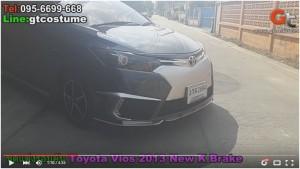 ชุดแต่งรอบคัน Toyota Vios 2013-17 ชุดแต่ง New K Brake คันแรกของประเทศ 18