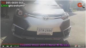 ชุดแต่งรอบคัน Toyota Vios 2013-17 ชุดแต่ง New K Brake คันแรกของประเทศ 19