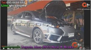 ชุดแต่งรอบคัน Toyota Vios 2013-17 ชุดแต่ง New K Brake คันแรกของประเทศ 2