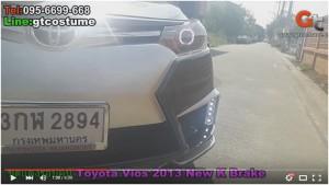 ชุดแต่งรอบคัน Toyota Vios 2013-17 ชุดแต่ง New K Brake คันแรกของประเทศ 21