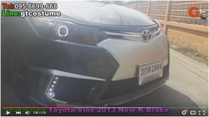 ชุดแต่งรอบคัน Toyota Vios 2013-17 ชุดแต่ง New K Brake คันแรกของประเทศ 22