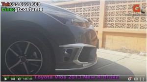 ชุดแต่งรอบคัน Toyota Vios 2013-17 ชุดแต่ง New K Brake คันแรกของประเทศ 23