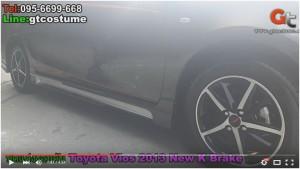 ชุดแต่งรอบคัน Toyota Vios 2013-17 ชุดแต่ง New K Brake คันแรกของประเทศ 24