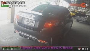 ชุดแต่งรอบคัน Toyota Vios 2013-17 ชุดแต่ง New K Brake คันแรกของประเทศ 29