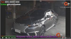 ชุดแต่งรอบคัน Toyota Vios 2013-17 ชุดแต่ง New K Brake คันแรกของประเทศ 3