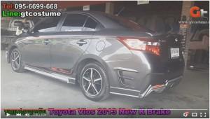 ชุดแต่งรอบคัน Toyota Vios 2013-17 ชุดแต่ง New K Brake คันแรกของประเทศ 30