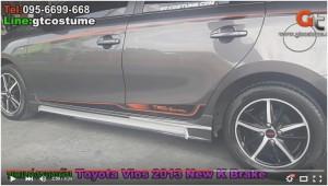 ชุดแต่งรอบคัน Toyota Vios 2013-17 ชุดแต่ง New K Brake คันแรกของประเทศ 31