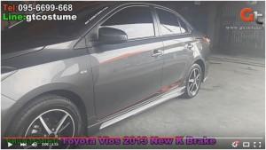 ชุดแต่งรอบคัน Toyota Vios 2013-17 ชุดแต่ง New K Brake คันแรกของประเทศ 32