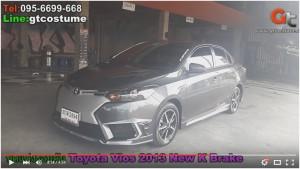 ชุดแต่งรอบคัน Toyota Vios 2013-17 ชุดแต่ง New K Brake คันแรกของประเทศ 33