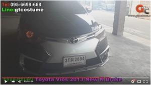 ชุดแต่งรอบคัน Toyota Vios 2013-17 ชุดแต่ง New K Brake คันแรกของประเทศ 34