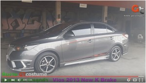 ชุดแต่งรอบคัน Toyota Vios 2013-17 ชุดแต่ง New K Brake คันแรกของประเทศ 37