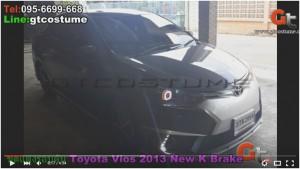 ชุดแต่งรอบคัน Toyota Vios 2013-17 ชุดแต่ง New K Brake คันแรกของประเทศ 5