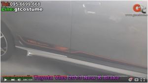 ชุดแต่งรอบคัน Toyota Vios 2013-17 ชุดแต่ง New K Brake คันแรกของประเทศ 6