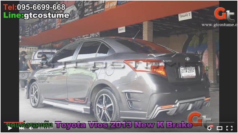 แต่งรถ TOYOTA Vios 2013-2017 ชุดแต่ง New K Brake