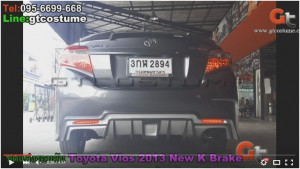ชุดแต่งรอบคัน Toyota Vios 2013-17 ชุดแต่ง New K Brake คันแรกของประเทศ 9