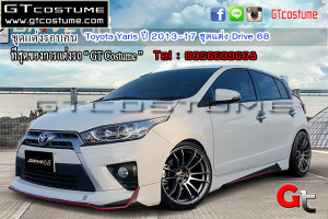 ชุดแต่งรอบคัน Toyota Yaris ปี 2013-17 ชุดแต่ง Drive 68 1