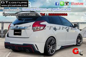 ชุดแต่งรอบคัน Toyota Yaris ปี 2013-17 ชุดแต่ง Drive 68 2