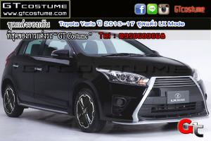ชุดแต่งรอบคัน Toyota Yaris ปี 2013-17 ชุดแต่ง LX Mode 1