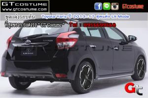 ชุดแต่งรอบคัน Toyota Yaris ปี 2013-17 ชุดแต่ง LX Mode 3