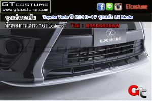 ชุดแต่งรอบคัน Toyota Yaris ปี 2013-17 ชุดแต่ง LX Mode 4